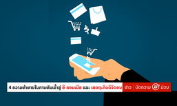 4 ຄວາມທ້າທາຍໃນການຫັນເຂົ້າສູ່ ອີ-ຄອມເມີສ (e-commerce) ແລະ ເສດຖະກິດດິຈິຕອນຂອງປະເທດລາວ