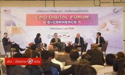 ເວທີສົນທະນາ Lao Digital Forum ແລກປ່ຽນຄວາມເຫັນ-ຫາຊ່ອງທາງກະຕຸ້ນການເຕີບໂຕຂອງ ອີ-ຄອມເມີສ ໃນລາວ