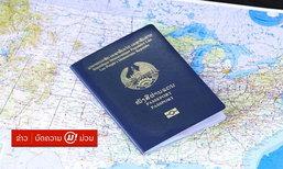 """ເລື່ອງໜ້າຮູ້ຂອງ """"ໜັງສືຜ່ານແດນ"""" (Passport) ທີ່ເປັນຫຼາຍກວ່າເອກະສານທີ່ໃຊ້ໃນການເດີນທາງໄປຕ່າງປະເທດ"""