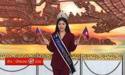ນາງສາວນະຄອນຫຼວງວຽງຈັນ ເດີນທາງຮ່ວມປະກວດ Miss Chinese International