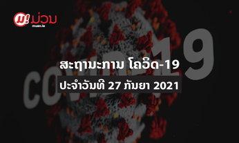 ອັບເດດສະຖານະການ COVID-19 ປະຈຳວັນທີ 27 ກັນຍາ 2021
