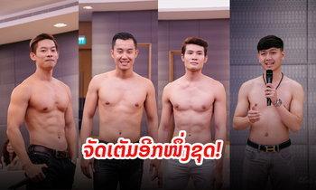 ເດັດໆທັງນັ້ນ ສ່ອງໜຸ່ມອີກຊຸດໜຶ່ງ ຄັດເລືອກປະກວດ Mister International Laos 2019