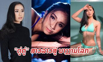 """ນາງງາມດີກຣີສຸດຍອດນັກຊົງກາເຟຂອງລາວ ກຽມຮ່ວມປະກວດ """"Miss Friendship International 2019"""" ຢູ່ຈີນ"""