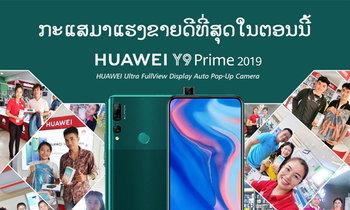 ກະແສມາແຮງຂາຍດີທີ່ສຸດໃນຕອນນີ້ HUAWEI Y9 Prime 2019
