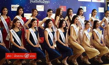 Miss World Laos 2019 ຄັດເລືອກສາວງາມ 20 ຄົນສຸດທ້າຍ ພ້ອມເປີດໂຕມຸງກຸດປະຈຳຕຳແໜ່ງ