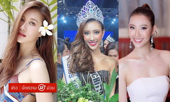 """ຮູ້ຈັກ """"ວິຈິດຕາ ພອນວິໄລ"""" ດາວດວງໃໝ່ທີ່ຄອງຕຳແໜ່ງ Miss Universe Laos"""