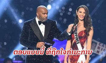 """ຍ້ອນເບິ່ງລີລາການຕອບຄຳຖາມຂອງ """"ແຄທຣິໂອນາ ເກຣ"""" ກ່ອນໄດ້ມຸງກຸດ Miss Universe 2018"""