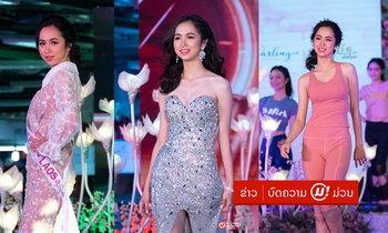 """""""ແຮ່ນນ້າ ໂລເຊັ່ນບູ້ມ"""" ໂດດເດັ່ນເທິງເວທີ Miss Teen Laos ກ່ອນຄວ້າຕຳແໜ່ງຮອງອັນດັບ 2"""