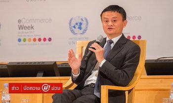 """ສົງໄສບໍ່ວ່າ ຫຼັງຈາກ """"ແຈັກ ໝ່າ"""" ລົງຈາກຕຳແໜ່ງຜູ້ບໍລິຫານ Alibaba ແລ້ວ ລາວຈະໄປເຮັດຫຍັງຕໍ່?"""