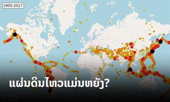 ແຜ່ນດິນໄຫວ (Earthquakes) ແມ່ນຫຍັງກັນແທ້ ແລະ ເກີດຈາກຫຍັງ? ເຮົາມີຄຳຕອບ