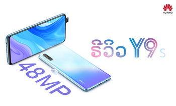 ຣີວິວ Huawei Y9s 2020 ແບບຈັດເຕັມພ້ອມຕອບຄໍາຖາມເລື່ອງ Google Services!