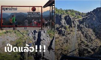 ເປີດໃຫ້ບໍລິການແລ້ວ! The Rock Viewpoint ພູຜາມ່ານ ເມືອງຄູນຄຳ ແຂວງຄຳມ່ວນ