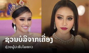 ລັດດາພອນ Miss Crystal Angel International 2019 ເຊີນຊວນບໍລິຈາກເຄື່ອງຊ່ວຍຜູ້ປະສົບໄພໜາວພາກເໜືອ