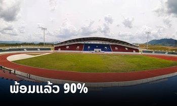 """ພ້ອມແລ້ວເຖິງ 90% ສະໜາມກີລາຮອງຮັບ """"ຊຽງຂວາງ ເກມ 2020"""""""