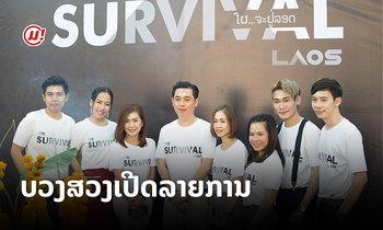 """ເລີກງາມຍາມດີ ບວງສວງລາຍການ """"The Survival Laos - ໃຜ...ຈະຢູ່ລອດ"""" ເລີ່ມອອກອາກາດກຸມພານີ້"""