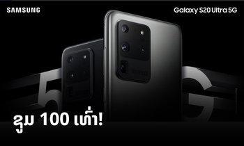 Samsung Galaxy S20 / S20+ ແລະ S20 Ultra ເປີດໂຕຢ່າງເປັນທາງການແລ້ວມື້ນີ້