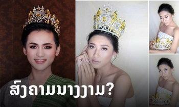 """""""ໄຊນິພອນ"""" Power Queen Laos 2019 ງົງແຮງ ຜູ້ໄດ້ຕຳແໜ່ງຮອງເອົາມຸງກຸດໄປໃສ່ຖ່າຍຮູບໂດຍທີ່ຕົນບໍ່ຮູ້ເລື່ອງ"""