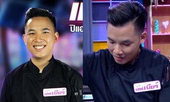 """ຮ່ວມເຊຍ """"ເບຍ"""" ພໍ່ຄົວໜຸ່ມຈາກໂຮງແຮມດັງຂອງລາວ ຮ່ວມລາຍການແຂ່ງຂັນເຮັດອາຫານ """"Top Chef Thailand"""" ຢູ່ໄທ"""