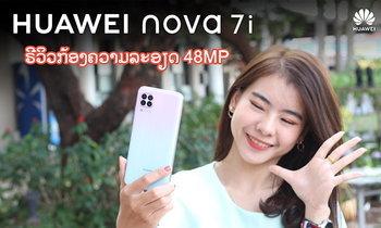 ຣີວິວກ້ອງສະມາດໂຟນຄວາມລະອຽດສູງສຸດ 48 ລ້ານພິກເຊວຈາກ HUAWEI Nova 7i ກັບດີຊາຍງາມຫຼູບໍ່ມີບ່ອນຕິ
