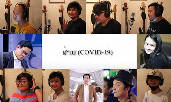 """""""ຜ່ານ (COVID-19)"""" ຜົນງານເພງໃຫ້ກຳລັງໃຈສັງຄົມລາວ ກ້າວຜ່ານວິກິດໂຄວິດ-19 ໄປພ້ອມກັນ"""