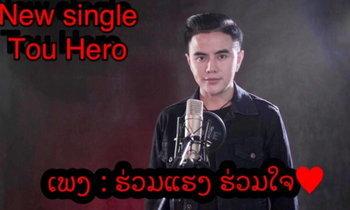 """ວ້າວ! ເພງ """"ຮ່ວມແຮງ ຮ່ວມໃຈ"""" ຕ້ານໂຄວິດ-19 ຂອງໜຸ່ມ ຕູ່ Hero ດັງໄກເຖິງປະເທດຈີນ"""
