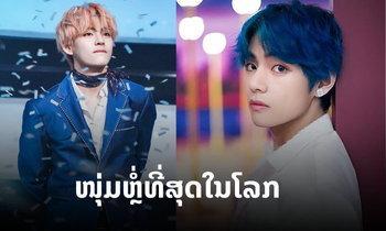 ຫຼໍ່ກວ່ານີ້ບໍ່ມີອີກແລ້ວ! ໜຸ່ມວີ ແຫ່ງວົງ BTS  ຄືຜູ້ຊາຍທີ່ຫຼໍ່ທີ່ສຸດໃນໂລກປີ 2020