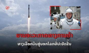 ຍານອະວະກາດທາງການຄ້າ ການຮ່ວມມືລະຫວ່າງ NASA ແລະ SPACEX ບາດກ້າວໃໝ່ຂອງການທ່ອງອະວະກາດ