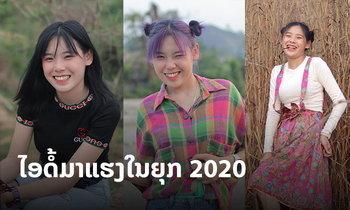 ເຜີຍ 10 ເລື່ອງ (ບໍ່ລັບ) ກ່ຽວກັບເຈ້ມ່ອງ ເນັດໄອດໍ້ທີ່ມາແຮງແຊງທາງໂຄ້ງໃນຍຸກ 2020