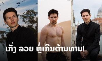 ຄວນສ່ອງ! ເປີດວາບເຈົ້າພໍ່ໄອຈີແຫ່ງຣັດເຊຍ Pavel Durov ເກັ່ງ ລວຍ ຫຼໍ່ເກີນຕ້ານທານ