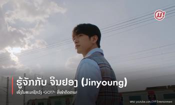 """ຮູ້ຈັກກັບ ຈິນຢອງ (Jinyoung) ໜຶ່ງໃນສະມາຊິກວົງ ''GOT7"""" ທີ່ໜ້າຕິດຕາມ!"""