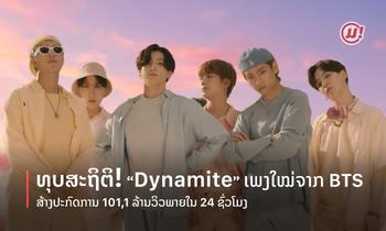 ທຸບທຸກສະຖິຕິ! Dynamite ເພງໃໝ່ຈາກ BTS ສ້າງປາກົດການໃໝ່ 101.1 ລ້ານວິວພາຍໃນ 24 ຊົ່ວໂມງ