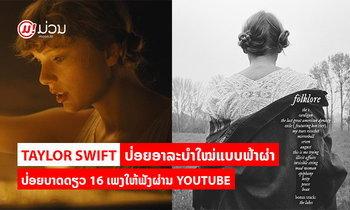 ບໍ່ໃຫ້ຕັ້ງໂຕ! Taylor Swift ປະກາດອາລະບໍາໃໝ່ແບບຟ້າຜ່າ ພ້ອມປ່ອຍເພງທັງໝົດໃຫ້ຟັງຜ່ານຢູທູບ