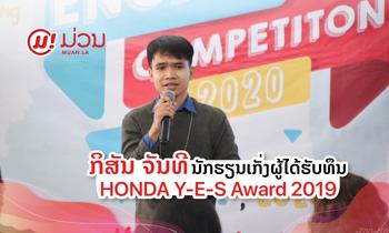 ບົດສຳພາດ ກິສັນ ຈັນທີ ນັກຮ້ອງສຽງດີ ດີກຣີນັກຮຽນເກັ່ງຜູ້ໄດ້ຮັບທຶນ HONDA Y-E-S Award 2019