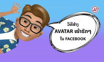 ວິທີສ້າງ Avatar ເປັນຮູບກາຕູນຂອງໂຕເອງ ຟີເຈີໃໝ່ທີ່ເຟສບຸກຫາກໍປ່ອຍອອກມາໃຫ້ໃຊ້ແບບສົດໆຮ້ອນໆ