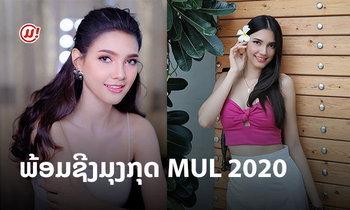 ໃຫ້ມົງລົງບໍ? ຄຣິສຕິນາ ຊ້ອມເດີນແບບ ຍ່າງສັບໆ ພ້ອມຊີງມຸງກຸດ Miss Universe Laos 2020