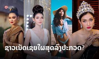 ມີໃຜແດ່ທີ່ຊາວເນັດເຊຍໃຫ້ມົງລົງ ໃນການປະກວດ Miss Universe Laos 2020 ຫຼາຍທີ່ສຸດ?
