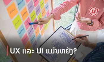 UX ແລະ UI ແມ່ນຫຍັງ? ມາຮູ້ຈັກຄວາມແຕກຕ່າງລະຫວ່າງ UX ແລະ UI