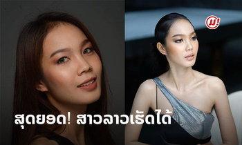 """ດີໃຈນຳ """"ນູ່ນູ່"""" ຕົວແທນຈາກປະເທດລາວ ເຂົ້າຮອບ 30 ຄົນສຸດທ້າຍ ໃນ Face of Asia"""
