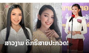 """ຮູ້ຈັກ """"ຈິນນາລີ"""" ສາວງາມ ດີກຣີສາຍປະກວດ ພ້ອມແລ້ວ ເດີນຕາມຝັນໃນເວທີ Miss Laos"""