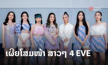 ເລີດທຸກຄົນ! ເຜີຍໂສມໜ້າ 7 ສາວແຫ່ງວົງ 4 EVE ສິລະປິນ Girl Group ວົງໃໝ່ ແຫ່ງປະເທດໄທ