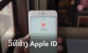 ວິທີການສ້າງ Apple ID ໃຜກໍເຮັດໄດ້ ງ່າຍໆ ບໍ່ຕ້ອງງໍ້ຮ້ານ ຫຼື ລົບກວນໝູ່ເຮັດໃຫ້