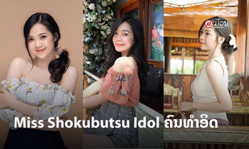 """ໄດ້ແລ້ວຜູ້ຊະນະ! ສະແດງຄວາມຍິນດີ """"ປີມມີ້"""" ໄດ້ເປັນ Miss Shokubutsu Idol ຄົນທຳອິດຂອງລາວ"""