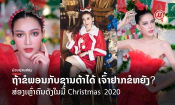 ແຕ່ງຕາມເທດສະການ! ສ່ອງເຫຼົ່າຄົນດັງສວມຊຸດສີແດງ ຈັດເຕັມໃນມື້ Christmas 2020