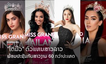 ລາວເຮົາຕ້ອງປັງ! ເຜີຍໂສມໜ້າ ສາວງາມຫຼາຍເຊື້ອຊາດ ໃນເວທີ Miss Grand International 2020