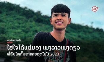 """""""ໃສ່ໃຈໄດ້ແຕ່ມອງ"""" ກາຍເປັນເພງລາວເພງດຽວທີ່ຄົນໄທຄົ້ນຫາຫຼາຍສຸດໃນປີ 2020"""