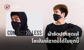 ແນະນຳ Contactless ຜ້າອັດປາກສຸດເທ້ມີສະໄຕລ໌ ປ້ອງກັນເຊື້ອພະຍາດ ແລະ ໃຊ້ຊໍ້າໄດ້ພ້ອມ