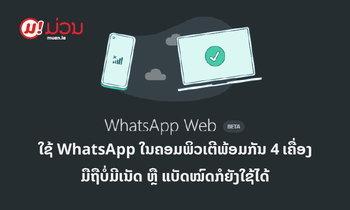ແຈກວິທີ ໃຊ້ WhatsApp Web ໃນຄອມພິວເຕີພ້ອມກັນ 4 ເຄື່ອງ ມືຖືແບັດໝົດ ຫຼື ບໍ່ມີເນັດກໍຍັງໃຊ້ໄດ້
