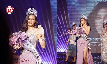 """ງາມສົມມົງ! ພາຮູ້ຈັກ """"ຄຣິສຕິນາ ລາສະສິມມາ"""" ຜູ້ຄອງມຸງກຸດ Miss Universe Laos ຄົນທີ 4"""