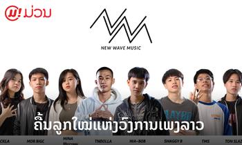 ພົບກັບຄ້າຍເພງນ້ອງໃໝ່ NEW WAVE MUSIC ເສີບທັບທຸກລົດຊາດຂອງສຽງດົນຕີ