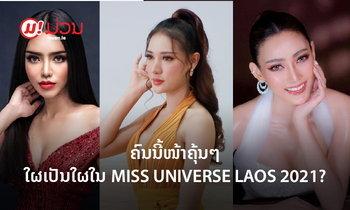 ເອະ ຄົນນີ້ໜ້າຄຸ້ນໆ! ໃຜເປັນໃຜໃນ Miss Universe Laos 2021?
